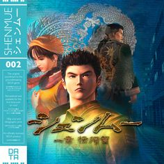 Shenmue (SELECTS)