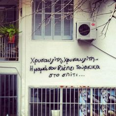 Greek Quotes, Letter Board, Writing, Words, Anarchy, Revolution, Truths, Wall, Graffiti