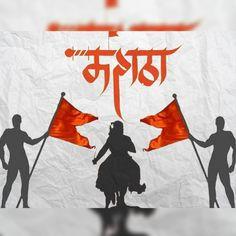 Photo Background Images, Photo Backgrounds, Wallpaper Stickers, Mobile Wallpaper, Calligraphy Wallpaper, Shivaji Maharaj Hd Wallpaper, Marathi Calligraphy, Pagan Gods, Shiva Tattoo