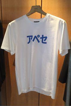 """ブランドの""""日本語ブーム""""が続いている。フランスブランドの「アー・ペー・セー(A.P.C.)」の2016-17年秋冬コレクションからも、ブランドのロゴをカタカナ表記にしたグラフィックTシャツが登場。7月に発売が予定されている。"""