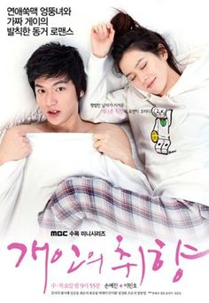 Personal Taste (Korean Drama, 2010).  One of my top favorites.  Lee Min Ho and and Son Ye Jin, great chemistry.