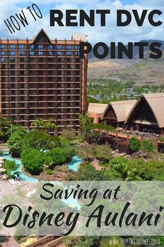 Disney's Aulani: Renting DVC Points & Saving! - Trips With Tykes