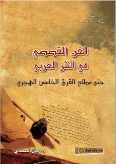 الفن القصصي في النثر العربي حتى مطلع القرن الخامس الهجري د ركان الصفدي Books Baseball Bat Movie Posters