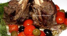 Пряная баранина с маслинами, оливками и томатами  в мультиварке