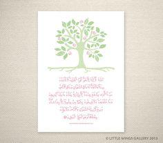 Floral Ayat Al Kursi (Arabic) Islamic Art Print, Modern Islamic Wall Art