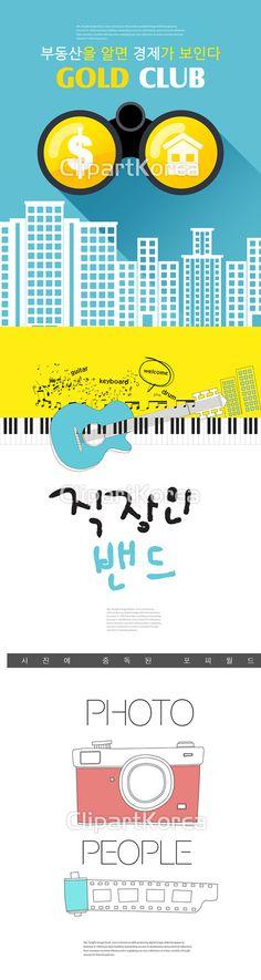 다양한 포스터 이미지 입니다. :) #클립아트코리아 #이미지투데이 #통로이미지 #백그라운드 #빌딩 #손글씨 #악기 #여백 #옐로우 #음표 #일러스트 #포스터 #음악 #밴드 #경제 #주택 #컬러풀 #카메라 #필름 #마케팅 #홍보 #clipartkorea #imagetoday #tongroimages #Building #handwriting #notes #yellow #background #illustration #poster #music #band #instruments #economy #housing #colorful #camera #film #marketing #Poster #Promotion Festival Quotes, Music Festival Logos, Music Notes Letters, Horror Music, Music Doodle, Music Theme Birthday, Music Tattoo Sleeves, Country Song Lyrics, Music Drawings