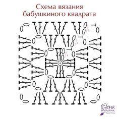 бабушкин квадрат схема вязания крючком