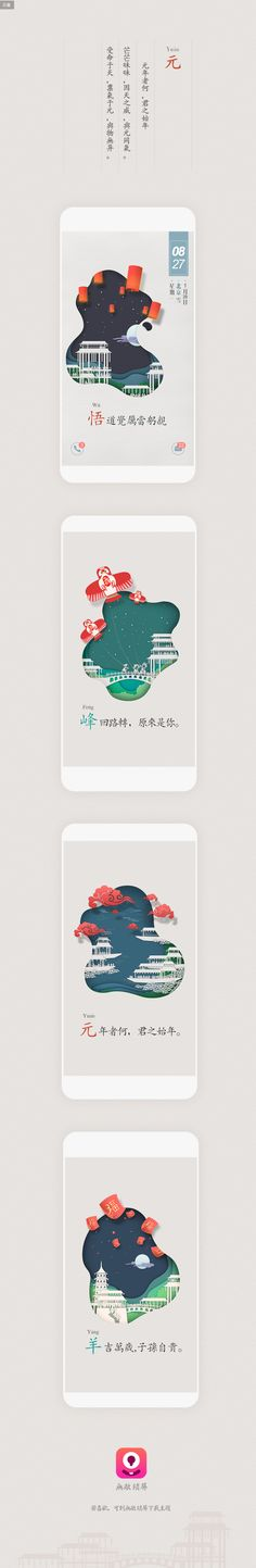New Year greeting Mobile / APP interface GUI . Mobile Ui Design, App Ui Design, Layout Design, Flat Design, Interface Web, User Interface Design, Branding, Application Ui Design, Mises En Page Design Graphique