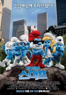 개구쟁이 스머프 더빙 2011 다시보기 영화 링크티비 Link Tv 영화 포스터 영화 포스터