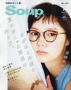 Soup July 2016 (Miyazaki Aoi)