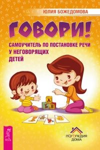 Russian Language, Home Schooling, Mom And Baby, Kids And Parenting, Your Child, Books To Read, Kindergarten, Activities, Education