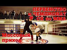 Первенство и чемпионат СК по ММА 2018!!! YouTube