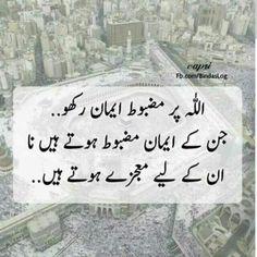 Aries Quotes, Allah Quotes, Quran Quotes, Wisdom Quotes, Life Quotes, I Need U, Islamic Love Quotes, Islam Quran, Deep Words