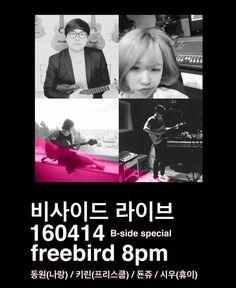 2016.04.14 Thu 8pm #Freebird #프리버드 [ B-Side Special ] / #DyoNJoo #Kyrin #Siwoo #Dongwon #Freescoop #Hu #NARANG #bside #b-side #싱어송라이터 #singersongwriter #인디밴드 #indieband #kpop #휴이 #나랑 #프리스쿱 #됸쥬
