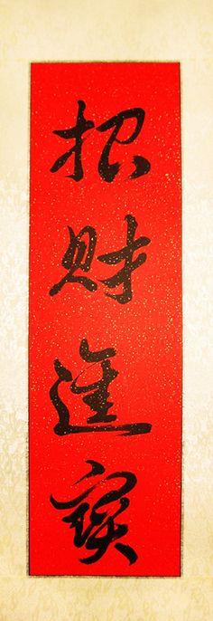 """Caligrafía tradicional china """"Atraer la riqueza al hogar"""", """"Zhao Cai Jin Bao"""" ( 招财进宝).Dimensiones: 85 cm x 29 cm """"Zhao Cai Jin Bao"""" ( 招财进宝) significa literalmente """"Atraer el dinero y hacer que entre (al hogar) la riqueza"""". Es una frase hecha muy utilizada en la cultura china, que expresa el deseo de que la persona atraiga la riqueza,el éxito y la fortuna al hogar. Obras de caligrafía tradicional china por solo 34,50 en nuestra tienda online."""