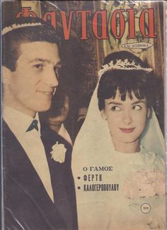 80s Kids, Athens, Childhood Memories, Growing Up, Greece, Personality, Diy And Crafts, Magazine, Bride