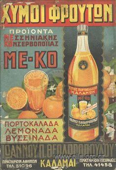 Vintage Advertising Posters, Old Advertisements, Vintage Ads, Vintage Posters, Vintage Stuff, Old Posters, Old Greek, Greek Restaurants, Vintage Packaging