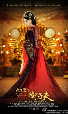 The Virtuous Queen of Han 大汉贤后卫子夫