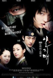 Iljimae Movies To Watch Korean Drama