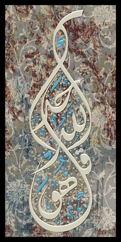 "Qulhu Wallahu Ahad ""Say: He is Allah the One and Only! Middle Eastern Art, Arabic Pattern, Arabic Art, Islamic Art Calligraphy, Mosaic Art, Ideas Para, Allah, Geometry, Modern Art"