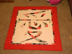"""Chinese Baby Quilt. Applique and quilted, reversible, 2012. The character is """"Ai"""" = Love"""
