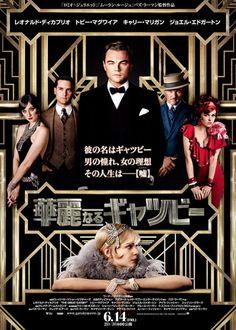 映画『華麗なるギャツビー』 (C) 2013 Warner Bros. Entertainment Inc. All rights reserved. 英題:THE GREAT GATSBY 製作年:2012年 製作国:アメリカ 日本公開:2013年6月14日