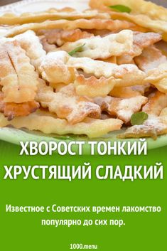 Russian Recipes, Macaroni And Cheese, Deserts, Food And Drink, Pie, Cooking Recipes, Menu, Sweets, Cookies