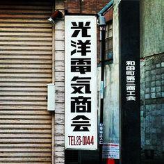 "moji: "" 光洋電気商会 (via Maniackers Design)    """
