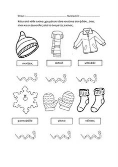 dreamskindergarten Το νηπιαγωγείο που ονειρεύομαι !: Φύλλα εργασίας για το χειμώνα ( γλωσσικές δραστηριότητες ) Preschool Education, Winter Activities, Early Childhood, Worksheets, Kindergarten, Christmas Cards, Bullet Journal, Blog, Bridal Jewelry