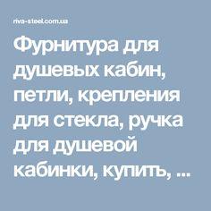 Фурнитура для душевых кабин, петли, крепления для стекла, ручка для душевой кабинки, купить, цена, в Киеве, Украине