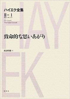 Amazon.co.jp: 致命的な思いあがり (ハイエク全集 第2期): ハイエク, F.A. Hayek, 渡辺 幹雄: 本