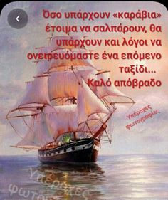 Good Night, Good Morning, Greek Quotes, Sweet, Good Day, Have A Good Night, Bonjour, Buongiorno