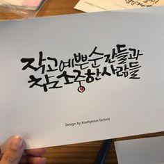 수업 샘플작업을 하다가 말고 문득 이런 글이 눈에 들어왔어요 아이들과 도란도란 밥을 먹고 얘기를 나누며... Doodle Lettering, Hand Lettering, Typography, Word Design, Caligraphy, Cute Cards, Word Art, Cool Words, Fundraising