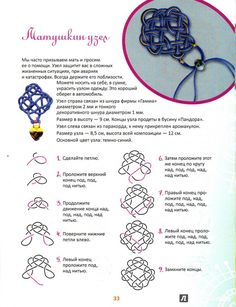 Parakeet Toys, Tablet Weaving Patterns, Knot Braid, Paracord Knots, Rope Jewelry, Crochet Decoration, Macrame Knots, Key Fobs, Book Of Shadows