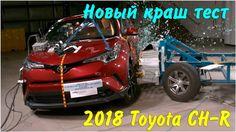Новый краш тест бокового столкновения движущего барьера со стоящим автомобилем 2018 Toyota CH-R с пассажирами на скорости 62 км/ч для оценки рейтинга безопасности водителя и пассажиров по европейским стандартам. https://autoinfom.ru/novyj-krash-test-2018-toyota-ch-r/