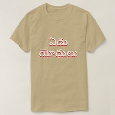 seven warriors in Telugu, ఏడు యోధులు grey T-Shirt Seven warriors in Telugu, ( ఏడు యోధులు). Get this for a trendy and unique grey t-shirt. The text has the two colour white and red and Telugu script. Foreign Words, Word Sentences, Telugu, Tshirt Colors, Fitness Models, Shirts, Mens Fashion, Warriors, Grey