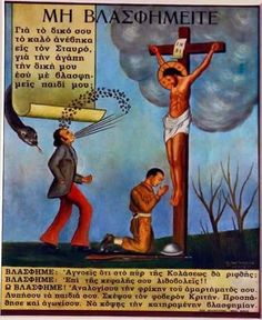 Christ, Religion, Memories, Humor, Quotes, Painting, Easter, Greek Language, Qoutes