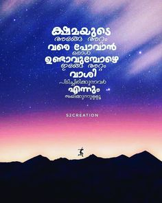 Crazy Feeling, Introvert Quotes, Malayalam Quotes, Inspire Quotes, Post Office, True Quotes, Attitude, Inspirational Quotes, Thoughts