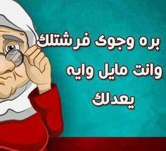 Arabic Memes, Arabic Funny, Arabic Quotes, Arabic Text, Arabic Words, Qoutes, Funny Quotes, Funny Times, Idioms
