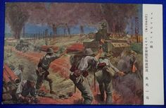 "1940's Pacific War Japanese Army Art Postcard ""Battle of Yenangyaung "" Burma  / vintage antique old card japan military - Japan War Art"