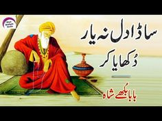 Heart Touching Poetry By Baba Bulleh Shah Baba Bulleh Shah Poetry, New Whatsapp Video Download, Muslim Love Quotes, Punjabi Poetry, Poetry Collection, Sweet Words, Sufi, Personal Development, Friendship
