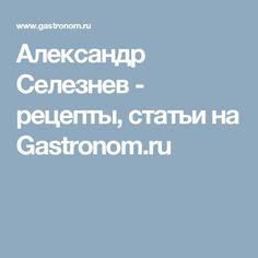 Александр Селезнев - рецепты, статьи на Gastronom.ru