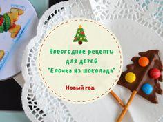 Новогодние рецепты для детей: елочка из шоколада Desserts, Diy, Tailgate Desserts, Deserts, Bricolage, Postres, Do It Yourself, Dessert, Homemade