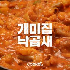 [COOKAT KOREA] 부산 개미집 낙곱새 (낙지+곱창+새우)
