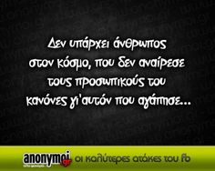 Οι Μεγάλες Αλήθειες της Δευτέρας - Guests Editors - LiFO My Heart Quotes, Quotes For Him, Me Quotes, Funny Quotes, Inspiring Quotes About Life, Inspirational Quotes, Clever Quotes, Greek Words, Greek Quotes