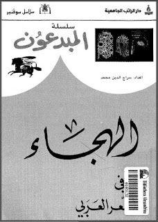 مكتبة لسان العرب: الهجاء في الشعر العربي - سراج الدين محمد