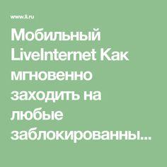 Мобильный LiveInternet Как мгновенно заходить на любые заблокированные сайты. | Карма_елеонора - Дневник Карма_елеонора |