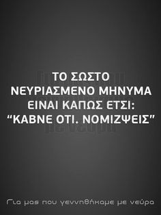 Greek Memes, Greek Quotes, Funny Memes, Hilarious, Sarcasm, Medicine, Humor, Sayings, Ouat Funny Memes
