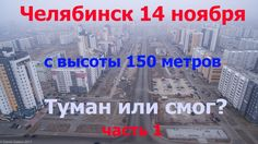 Вид сверху на Челябинск с высоты от 0-180 метров - квадрокоптер (14 нояб...