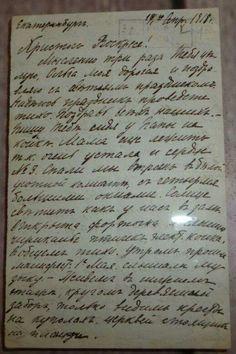 "Easter letter written by the Grand Duchess Maria Nikolaevna Romanova of Russia to her sister,the Grand Duchess Olga Nikolaevna Romanova in Tobolsk. ""AL"""